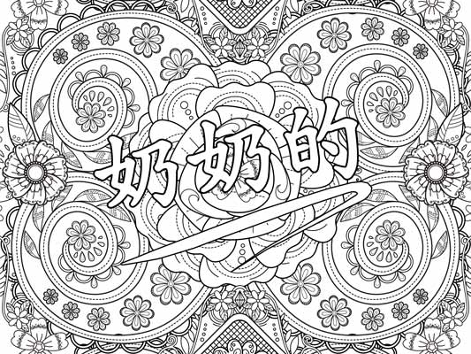adult coloring book chinese swear word china