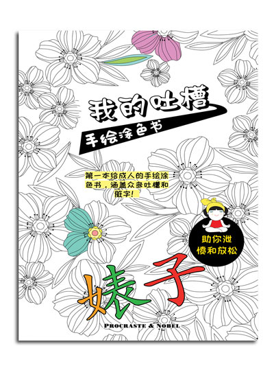 Chinese-curse-word-coloring-book